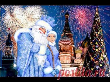 ❆  Новый год приходит в каждый дом ❆ Новогодние песни ❆ Старый год заканчивает бег