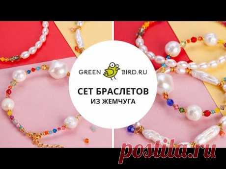 Как сделать сет браслетов из жемчуга с цветными бусинами Swarovski