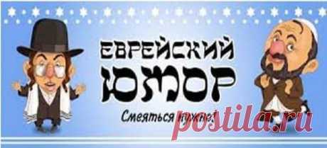 Еврейский анекдот, еврейский юмор...