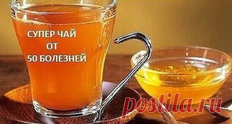 Этот удивительный чай лечит более 50 болезней! Он способен убивать паразитов и очищать организм от шлаков   Комбинация из 5 ингредиентов может спасти вашу жизнь. Эти 5 ингредиентов могут помочь предотвратить многие заболевания, такие как слабоумие, инфекции, рак и многое другое.  Этот чудесный чай может выступать в качестве лекарственного средства от более чем 50 заболеваний. Вот эти 5 ингредиентов чая:  1.Куркума Лечебные свойства куркумы довольно популярны в настоящее вр...