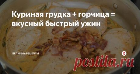 Куриная грудка + горчица = вкусный быстрый ужин   Белкины Рецепты   Яндекс Дзен