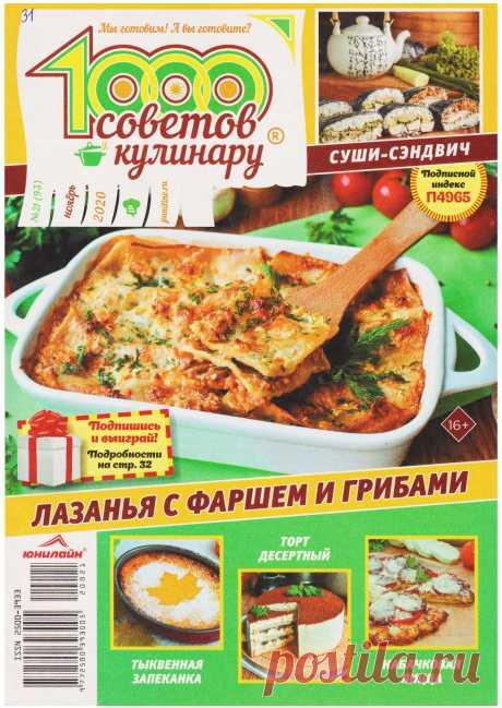 1000 советов кулинару - №21 2020