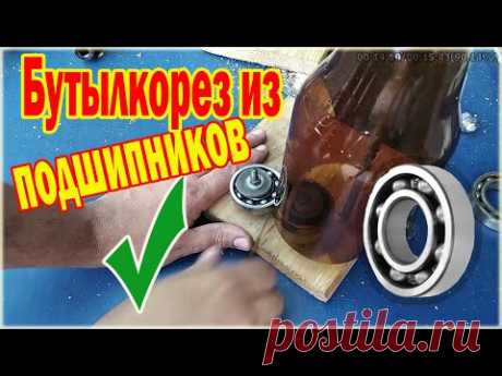 Как сделать бутылкорез из шариковых подшипников - How to make a ball bearing bottle cutter