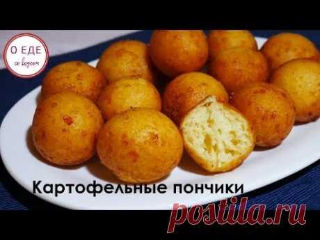 Ленивый пирожок с картошкой.  Картофельные пончики. Potato Donuts. - YouTube