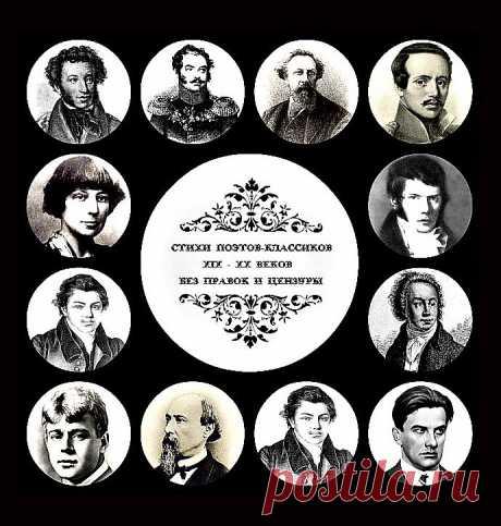 Стихи классиков XIX-XX веков без цензуры