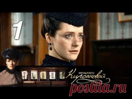 Тайны госпожи Кирсановой. Штабс-капитан. 1 серия (2018) Исторический детектив @ Русские сериалы