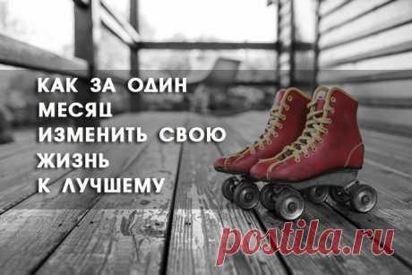 Как за 1 месяц изменить жизнь к лучшему  Блогер Светлана Покревская смело обещает всем, кто выполнит нижеприведенный план: через месяц вы себя не узнаете.