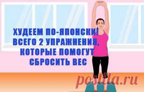 Худеем по-японски! ВСЕГО 2 упражнения, которые помогут сбросить вес Худеем по-японски! Всего 2 упражнения, которые помогут сбросить вес в домашних условиях