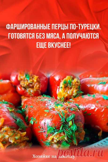 Фаршированные перцы по-турецки. Готовятся без мяса, а получаются еще вкуснее!