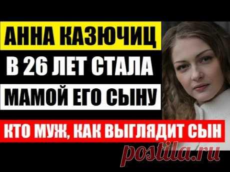 В 26 лет Анна Казючиц стала мачехой его сыну! Не упадите! Кто муж, как выглядит сын от второго брака