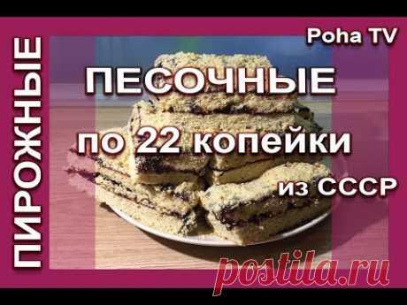 Пирожное песочное (полоски) из СССР по 22 копейки