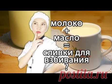 Жирные сливки в домашних условиях из молока и масла. Как сделать сливки для взбивания своими руками