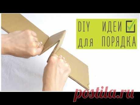 5 идей из картона для порядка в доме. Бюджетные органайзеры для хранения вещей своими руками