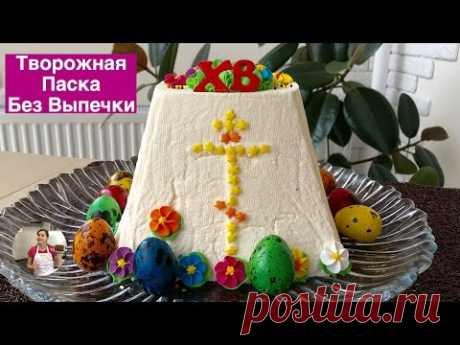 Творожная Паска (Пасха) Без Выпечки -Это Просто Вкуснятина! | Easter Cake, English Subtitles