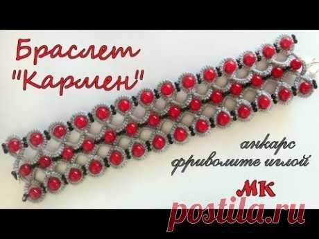 Bracelet you frivolit Carmen with beads and beads of Ankars of MK for beginners. Bracelet frivolite. Ankars - YouTube