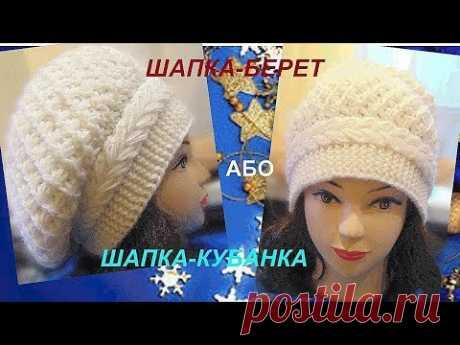 Шапка-берет або шапка- кубанка, в'язана двома спицями.Beautiful hat knitting
