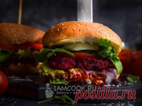 Постный бургер — рецепт с фото Постные бургеры понравятся всем любителям здорового питания, а не только постящимся или вегетарианцам.
