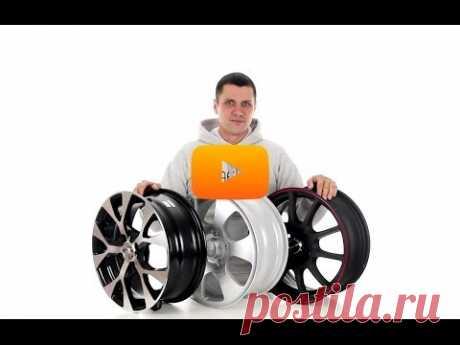 Как выбрать колесные диски? Какие лучше купить?