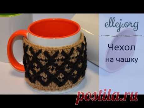 ♦ Чехол на чашку с рельефным узором крючком • Мастер-класс по вязанию и Схема • ellej.org