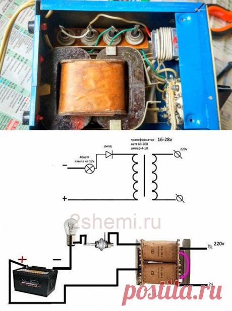 Зарядное для авто из лампочки и трансформатора   2 Схемы