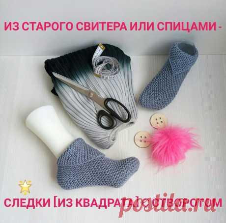 Тапочки-носки мягкие с отворотом, из квадрата 2 спицами. Или из старого шарфа! | Записки Спицеманьяка | Яндекс Дзен