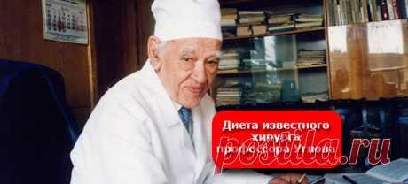 Диета известного хирурга профессора Углова - Женские Секреты