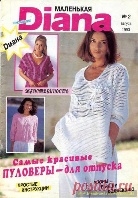 РЕТРО: МАЛЕНЬКАЯ DIANA - № 2 1993