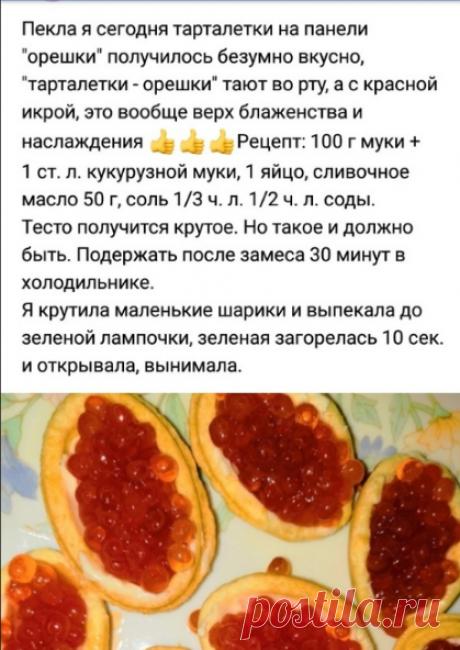 REDMOND Мультипекарь Рецепты | ВКонтакте тарталетки