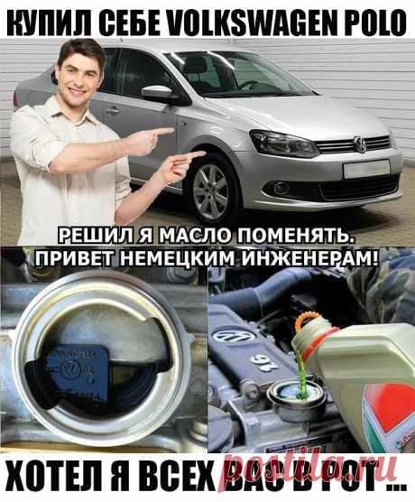 Купил себе Volkswagen Polo...