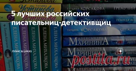 """5 лучших российских писательниц-детективщиц """"Пазл"""" сложился. Я готова назвать пять имён. Все эти писательницы имеют свой яркий стиль и почерк. И пишут качественно и захватывающе."""