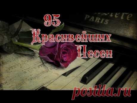 ✮ 95 Красивейших Песен ✮ Beautiful songs ✮