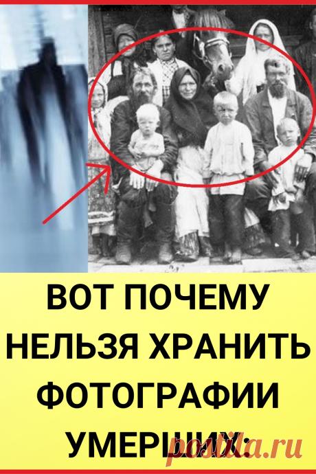 Вот почему нельзя хранить фотографии умерших