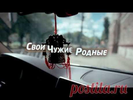 """ПРЕМЬЕРА. """"Свои чужие родные"""" Мелодрама (2020) @Россия 1"""
