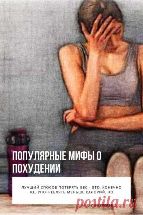 Мифы о похудении. Вокруг похудения существует множество распространенных и устоявшихся слухов и рекомендаций, по типу где-то читала, где-то слышала, которые вносят лишь путаницу да сумбур. И с каждым днем таких вот мифов становиться все больше и больше…