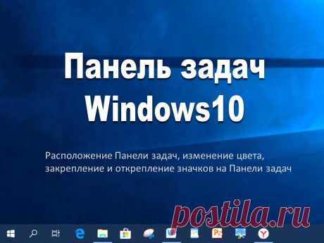 Панель задач Windows10 - Помощь пенсионерам