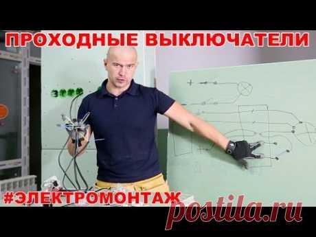 Проходные выключатели. Принцип, подключение и установка проходных выключателей.