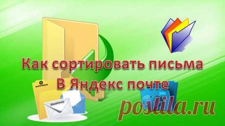 Как сортировать письма в электронном почтовом ящике. Как сортировать письма. Практически у всех пользователей компьютера есть свой электронный почтовый ящик, электронный адрес, или как его сейчас называют – «мыло». В наше время без этого самого мыла, никуда. Почему такое странное название? Да потому, что по-английски электронный адрес «electronic mail» (сокращенно e-mail), звучит на русском языке приблизительно, как «мыло». Народ у нас сообразительный и с большим чувством юмора, вот и дали такое