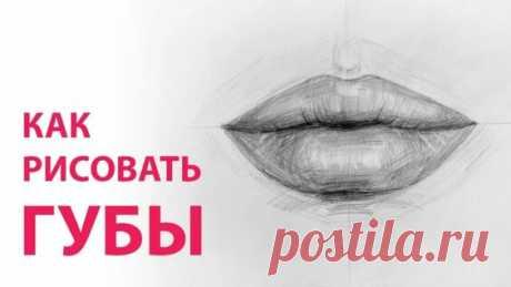 Как нарисовать губы девушки карандашом поэтапно. Рот человека. - Яндекс.Видео