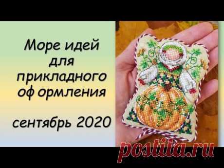 Море идей для прикладного оформления! СП ПРИКЛАДНАЯ ВЫШИВКА 2 сезон ГРУППОВОЙ ОТЧЕТ за СЕНТЯБРЬ 2020