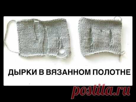 Дырки в вязанном полотне / Лакшери рвань