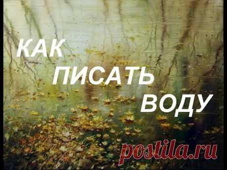 """КАК ПИСАТЬ ВОДУ. """"Осеннее зеркало"""" мастер-класс Андрея Самарина."""