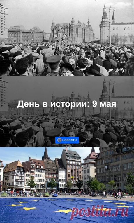 День в истории: 9 мая - Новости Mail.ru
