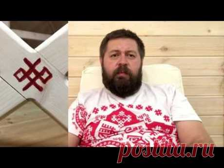 Русские Руны для защиты дома - YouTube