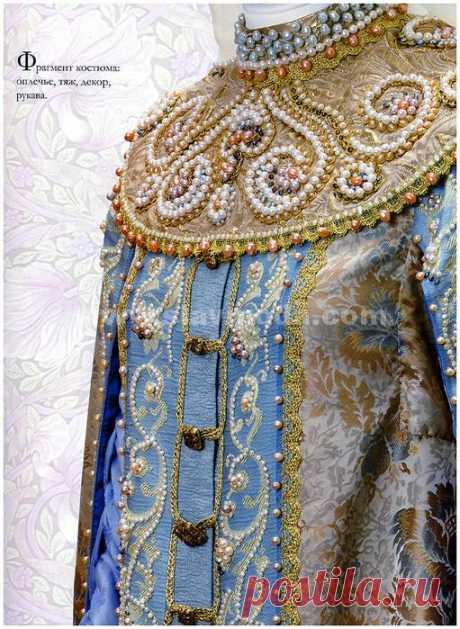 Боярский костюм XXI века