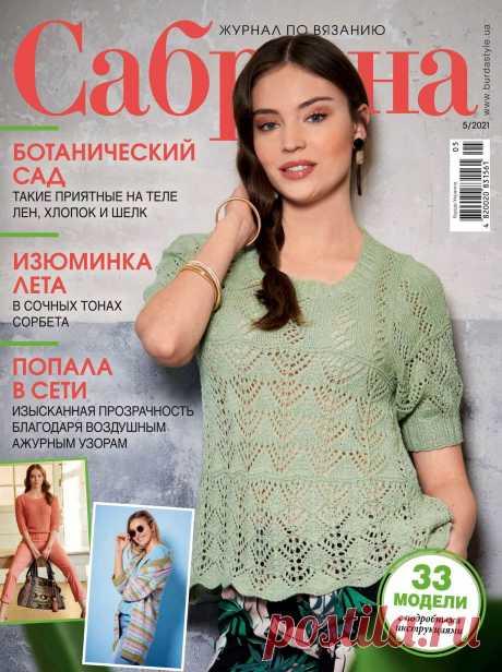 Сaбрина - №5 2021