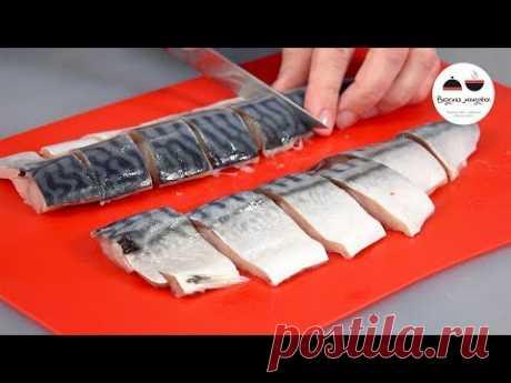 Так можно готовить любую рыбу! Вкусный ужин  СКУМБРИЯ с овощами по новому!