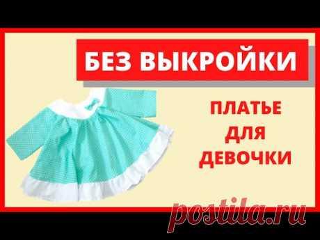 Как сшить летнее детское платье для девочки  по простой выкройке платья своими руками. Без выкройки.