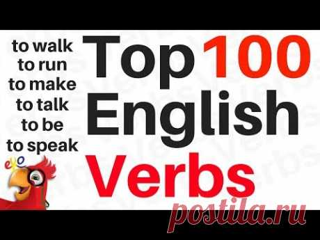 изучать английский язык ||| 100 глаголов