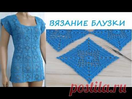 Вязание блузки СОЕДИНЕНИЕ МОТИВОВ  вязание крючком из мотивов   Crochet square motif  blouse summer
