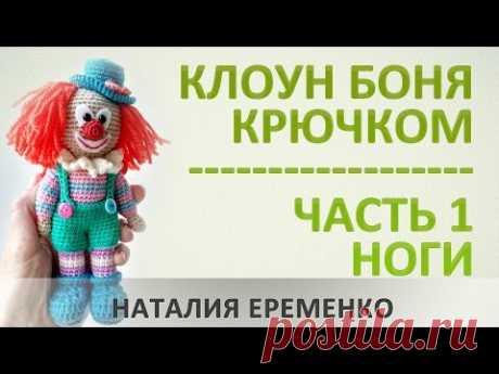 Клоун крючком // мастер-класс toyfabric